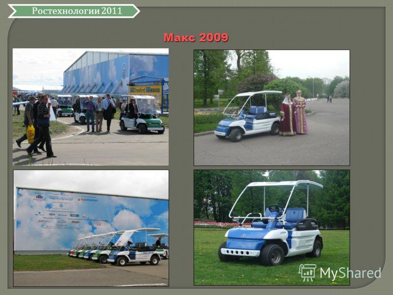 Ростехнологии 2011 Макс 2009