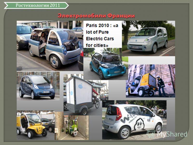 Ростехнологии 2011 Электромобили Франции
