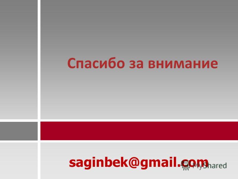 Спасибо за внимание saginbek@gmail.com