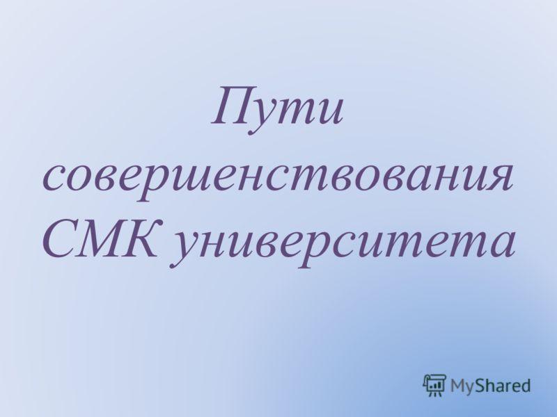 Пути совершенствования СМК университета