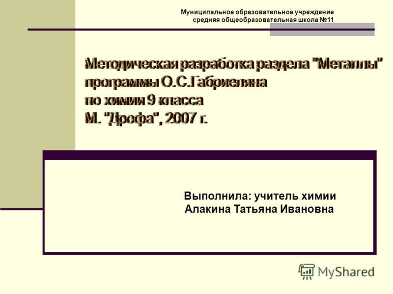 Муниципальное образовательное учреждение средняя общеобразовательная школа 11 Выполнила: учитель химии Алакина Татьяна Ивановна