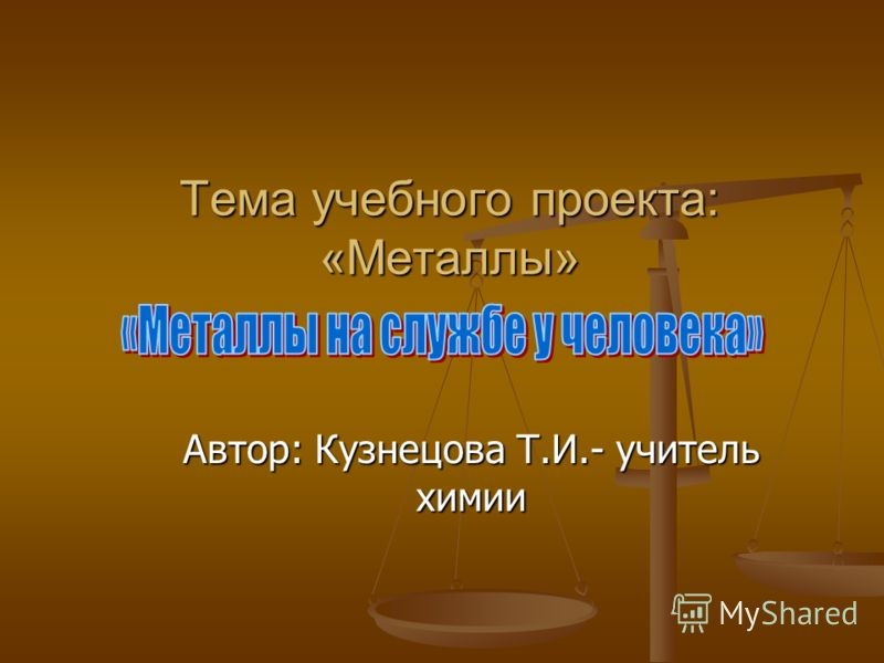 Тема учебного проекта: «Металлы» Автор: Кузнецова Т.И.- учитель химии