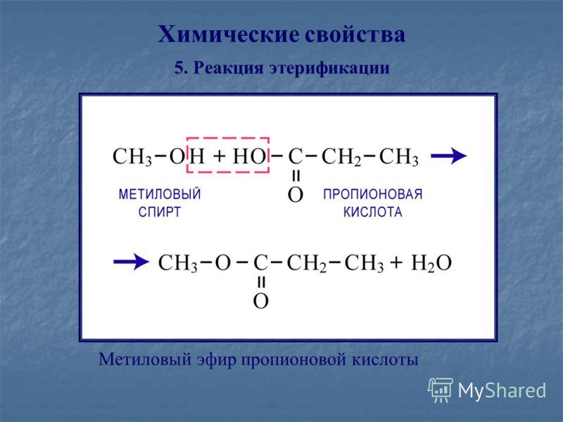 Химические свойства 5. Реакция этерификации Метиловый эфир пропионовой кислоты
