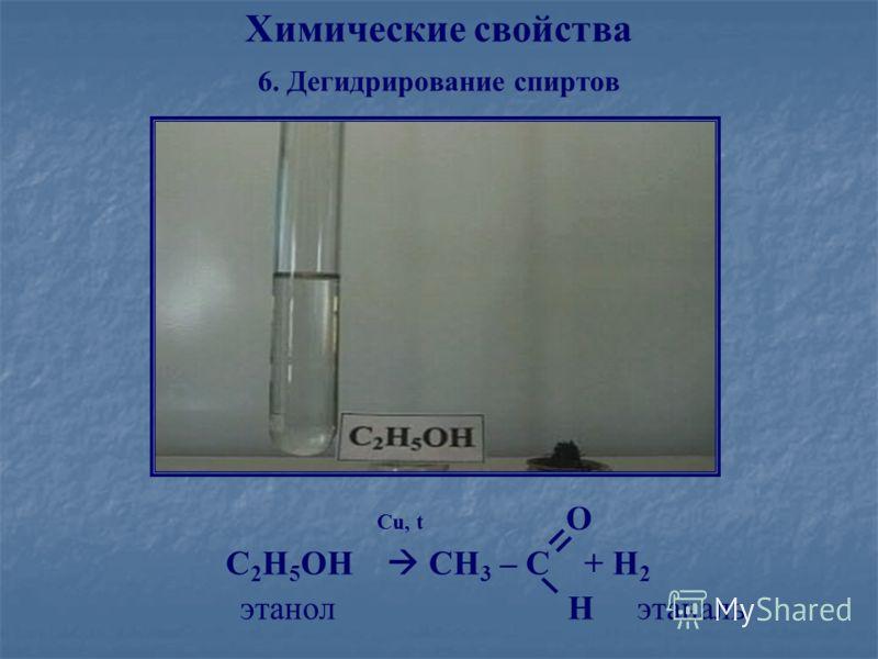 Химические свойства 6. Дегидрирование спиртов Cu, t O С 2 Н 5 ОН СH 3 – C + Н 2 этанол H этаналь