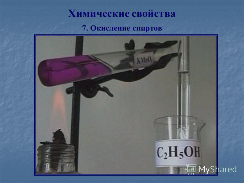 Химические свойства 7. Окисление спиртов