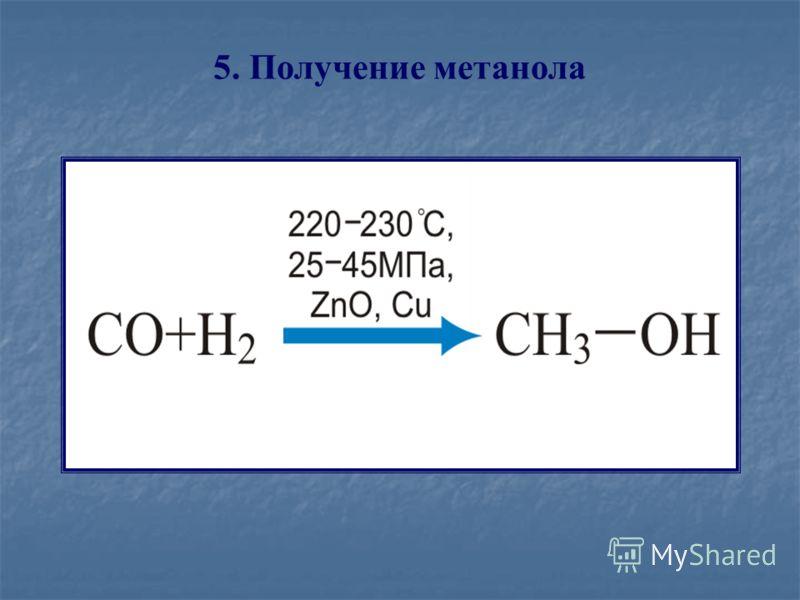 5. Получение метанола