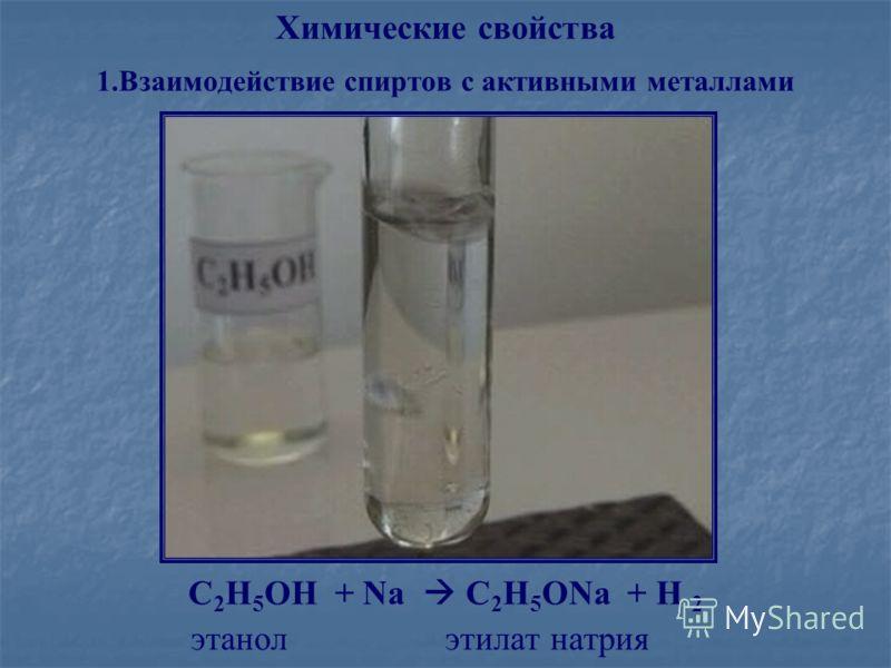 Химические свойства 1.Взаимодействие спиртов с активными металлами С 2 Н 5 ОН + Na С 2 Н 5 ОNa + Н 2 этанол этилат натрия