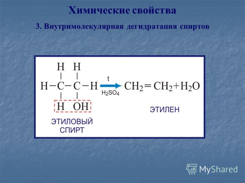 Химические свойства 3. Внутримолекулярная дегидратация спиртов