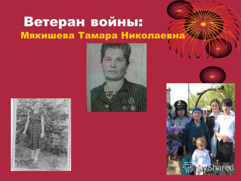 Ветеран войны: Мякишева Тамара Николаевна