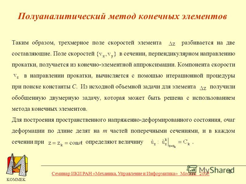 6 Полуаналитический метод конечных элементов Таким образом, трехмерное поле скоростей элемента разбивается на две составляющие. Поле скоростей в сечении, перпендикулярном направлению прокатки, получается из конечно-элементной аппроксимации. Компонент
