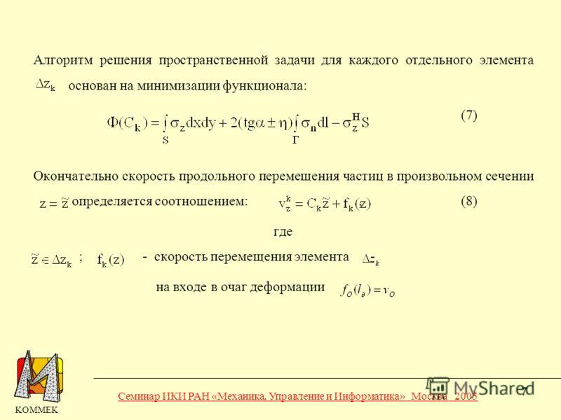7 Алгоритм решения пространственной задачи для каждого отдельного элемента основан на минимизации функционала: (7) Окончательно скорость продольного перемещения частиц в произвольном сечении определяется соотношением:,(8) где ; - скорость перемещения