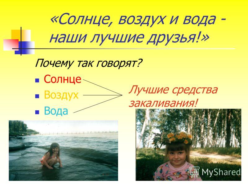 «Солнце, воздух и вода - наши лучшие друзья!» Почему так говорят? Солнце Воздух Вода Лучшие средства закаливания!