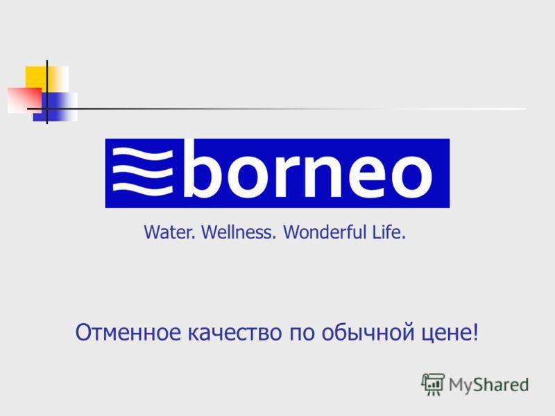 Water. Wellness. Wonderful Life. Отменное качество по обычной цене!