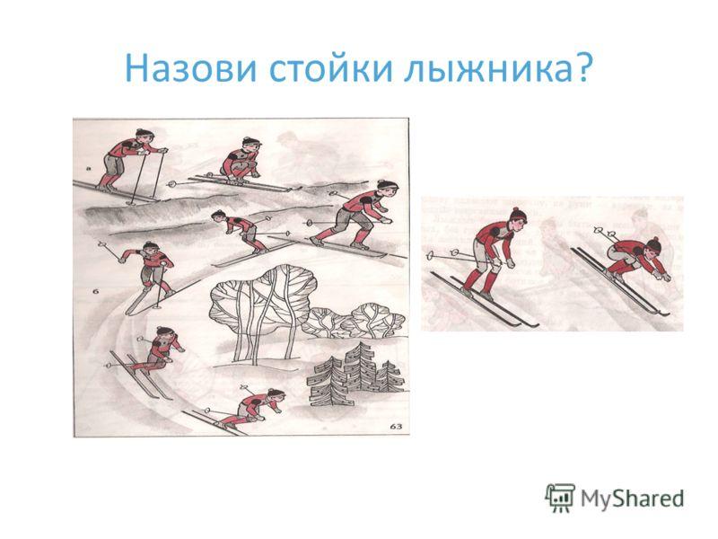 Назови стойки лыжника?