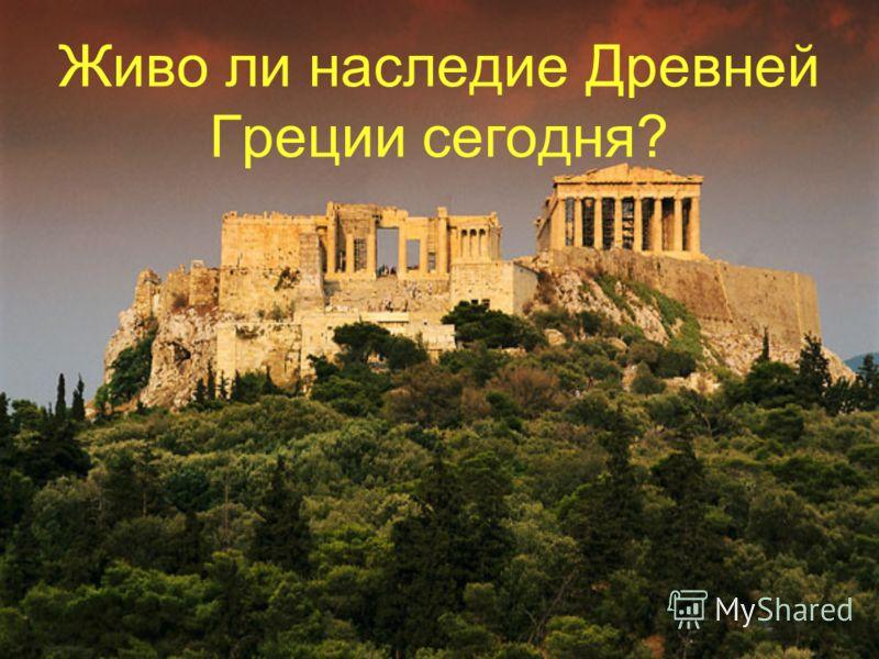 Живо ли наследие Древней Греции сегодня?