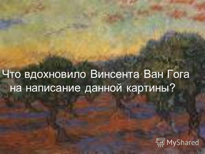 Что вдохновило Винсента Ван Гога на написание данной картины?