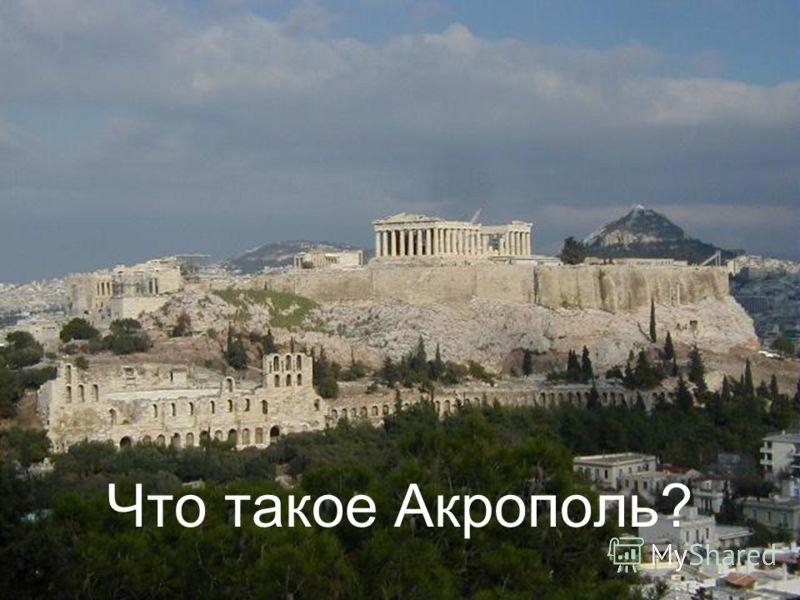 Что такое Акрополь?