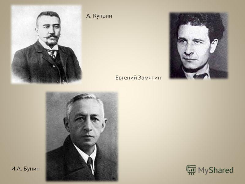А. Куприн И.А. Бунин Евгений Замятин