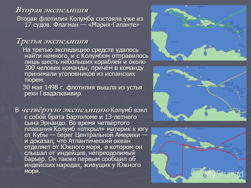 Вторая экспедиция Вторая флотилия Колумба состояла уже из 17 судов. Флагман «Мария-Галанте» Вторая флотилия Колумба состояла уже из 17 судов. Флагман