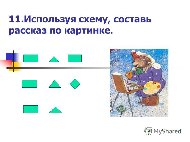 11.Используя схему, составь рассказ по картинке.