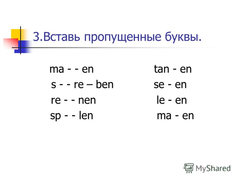 3.Вставь пропущенные буквы. ma - - en tan - en s - - re – ben se - en re - - nen le - en sp - - len ma - en