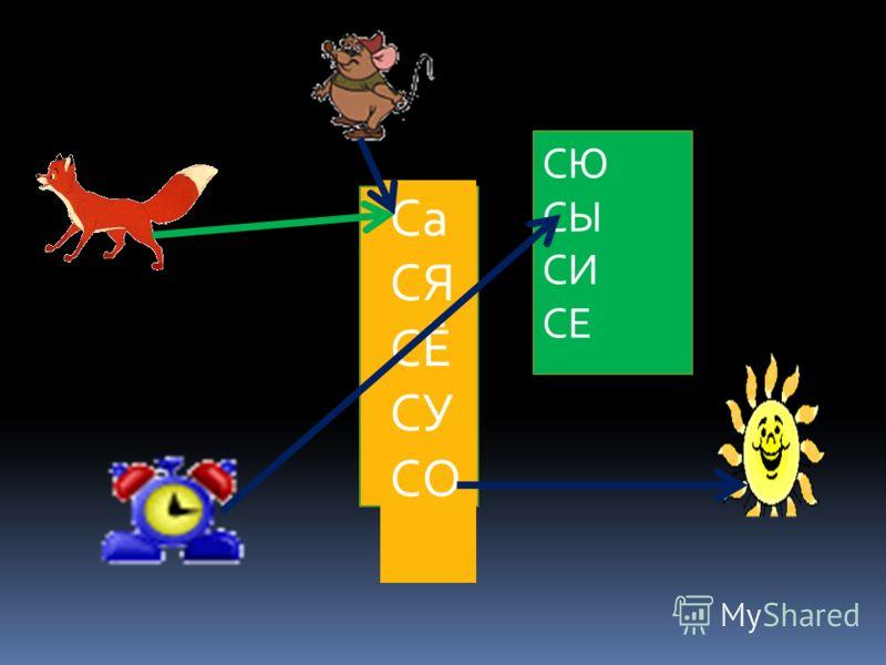 CCCCCCCCCCC А О И У Ы