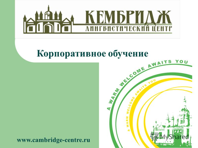 Корпоративное обучение www.cambridge-centre.ru