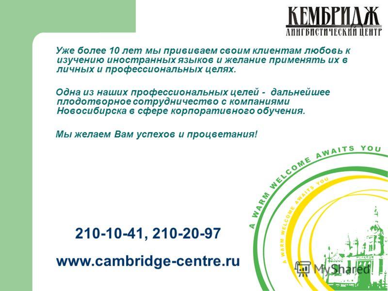 Уже более 10 лет мы прививаем своим клиентам любовь к изучению иностранных языков и желание применять их в личных и профессиональных целях. Одна из наших профессиональных целей - дальнейшее плодотворное сотрудничество с компаниями Новосибирска в сфер