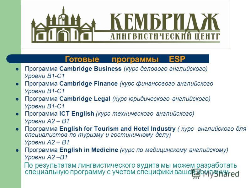 Программа Cambridge Business (курс делового английского) Уровни В1-С1 Программа Cambridge Finance (курс финансового английского Уровни В1-С1 Программа Cambridge Legal (курс юридического английского) Уровни В1-С1 Программа ICT English (курс техническо