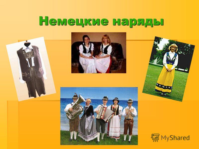 Немецкие наряды