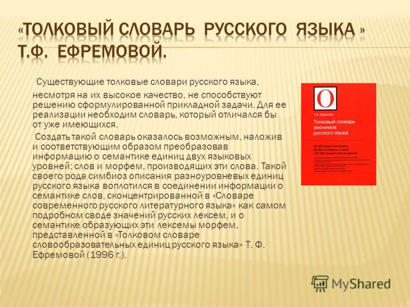 Существующие толковые словари русского языка, несмотря на их высокое качество, не способствуют решению сформулированной прикладной задачи. Для ее реализации необходим словарь, который отличался бы от уже имеющихся. Создать такой словарь оказалось воз
