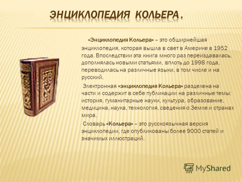 «Энциклопедия Кольера» – это обширнейшая энциклопедия, которая вышла в свет в Америке в 1952 года. Впоследствии эта книга много раз переиздавалась, дополнялась новыми статьями, вплоть до 1998 года, переводилась на различные языки, в том числе и на ру