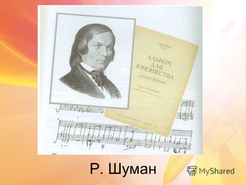 Р. Шуман