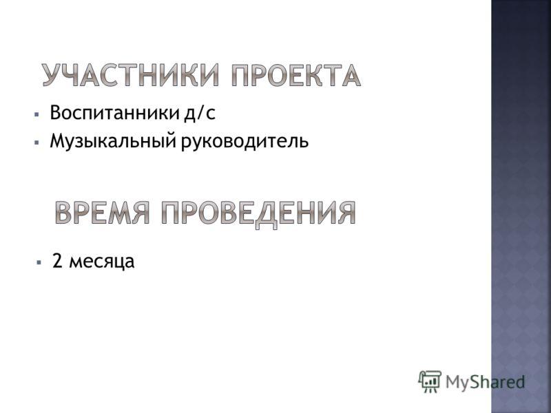 Воспитанники д/с Музыкальный руководитель 2 месяца