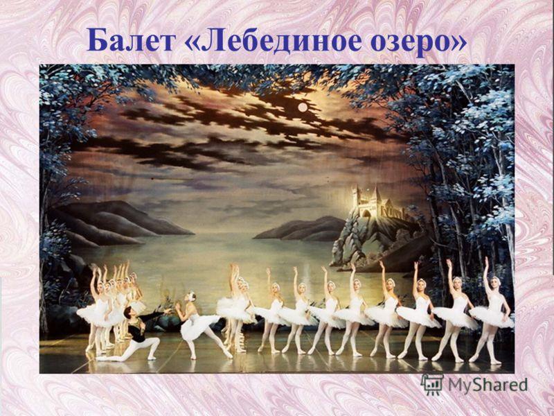 Балет «Лебединое озеро»
