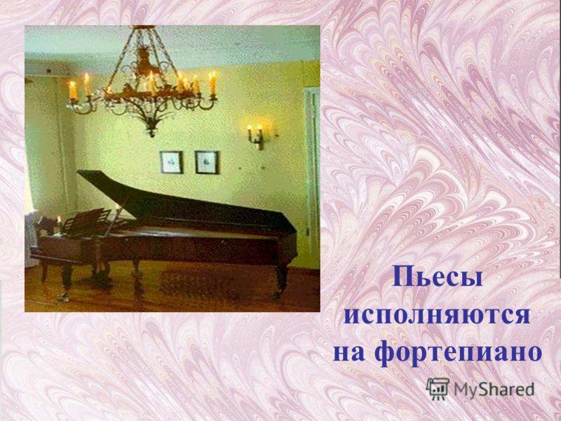 Пьесы исполняются на фортепиано