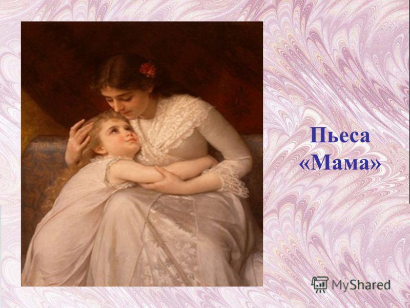 Пьеса «Мама»