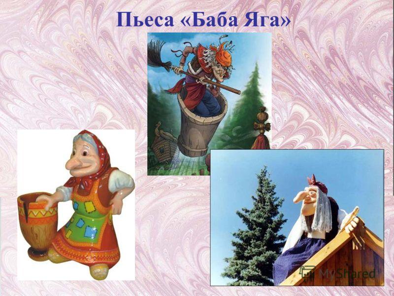 Пьеса «Баба Яга»