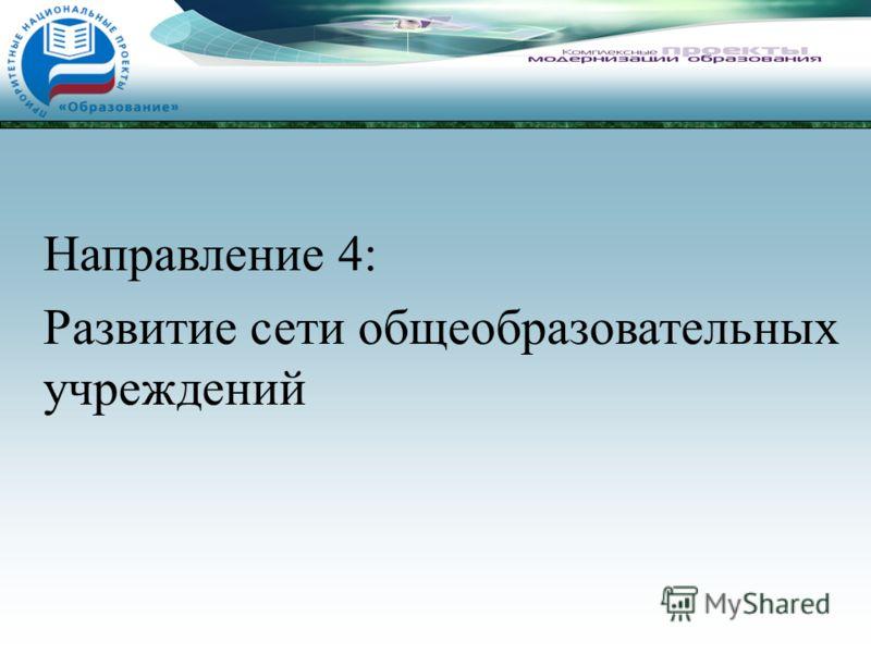 Направление 4: Развитие сети общеобразовательных учреждений