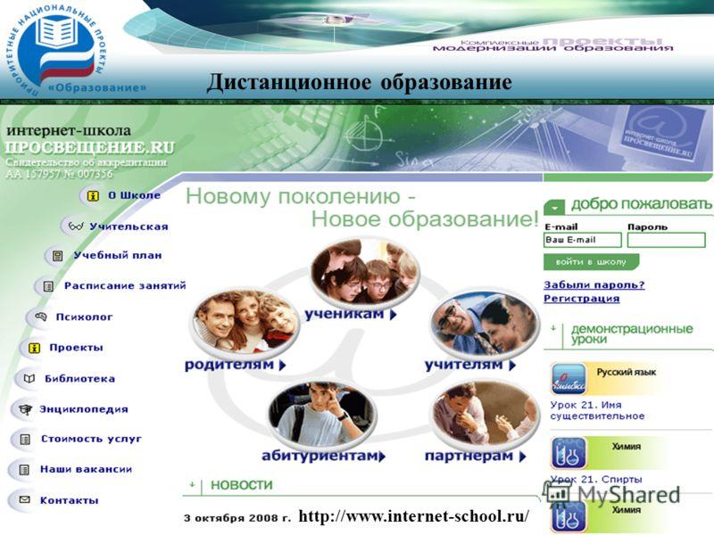 Дистанционное образование http://www.internet-school.ru/