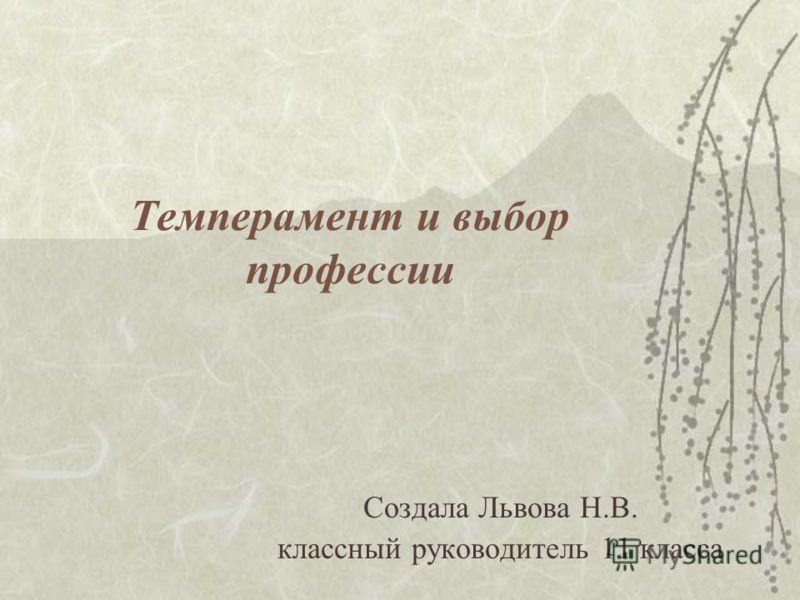 Темперамент и выбор профессии Создала Львова Н.В. классный руководитель 11 класса