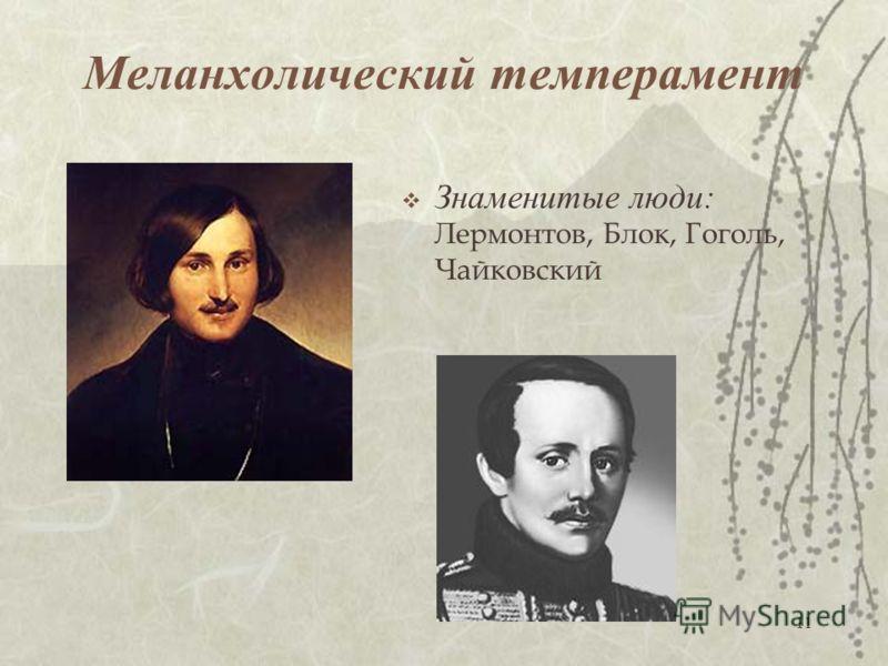 11 Меланхолический темперамент Знаменитые люди: Лермонтов, Блок, Гоголь, Чайковский