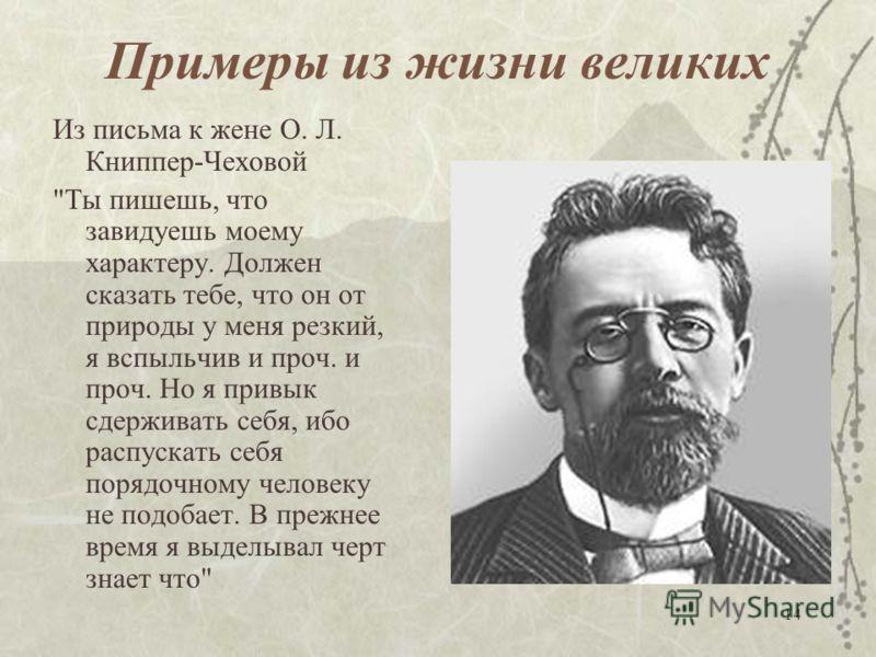 14 Примеры из жизни великих Из письма к жене О. Л. Книппер-Чеховой
