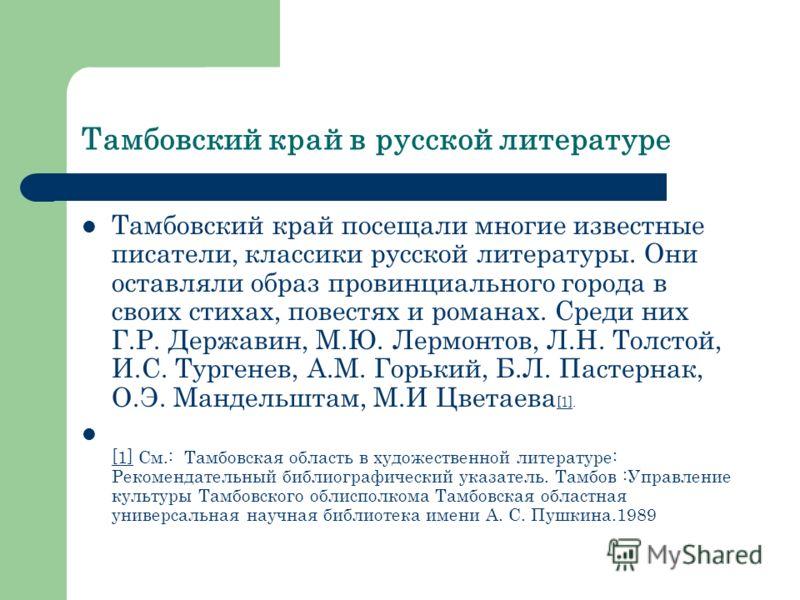 Тамбовский край в русской литературе Тамбовский край посещали многие известные писатели, классики русской литературы. Они оставляли образ провинциальн