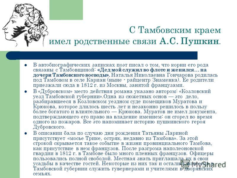 С Тамбовским краем имел родственные связи А.С. Пушкин. В автобиографических записках поэт писал о том, что корни его рода связаны с Тамбовщиной: «Дед