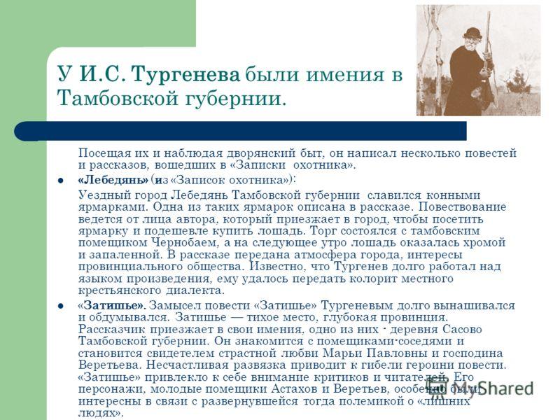 У И.С. Тургенева были имения в Тамбовской губернии. Посещая их и наблюдая дворянский быт, он написал несколько повестей и рассказов, вошедших в «Запис