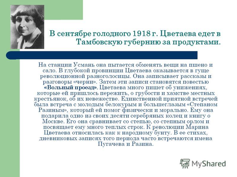 В сентябре голодного 1918 г. Цветаева едет в Тамбовскую губернию за продуктами. На станции Усмань она пытается обменять вещи на пшено и сало. В глубокой провинции Цветаева оказывается в гуще революционной разноголосицы. Она записывает рассказы и разг