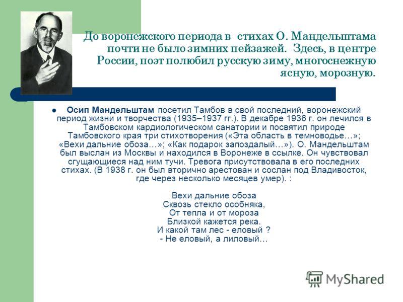 До воронежского периода в стихах О. Мандельштама почти не было зимних пейзажей. Здесь, в центре России, поэт полюбил русскую зиму, многоснежную ясную, морозную. Осип Мандельштам посетил Тамбов в свой последний, воронежский период жизни и творчества (