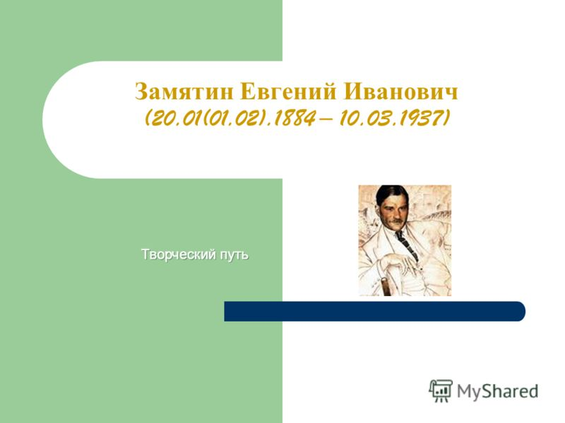 Замятин Евгений Иванович (20.01(01.02).1884 – 10.03.1937)