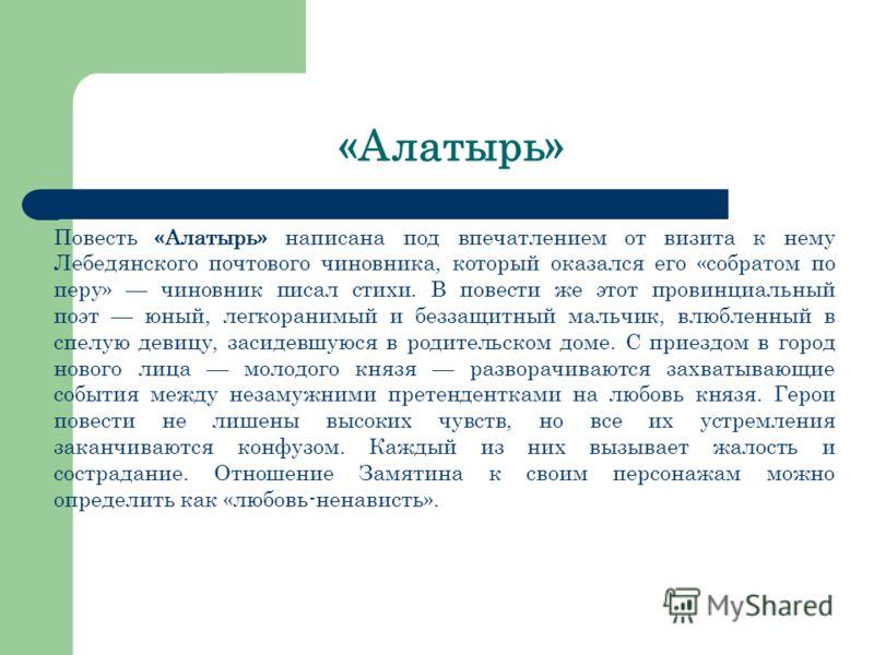 «Алатырь» Повесть «Алатырь» написана под впечатлением от визита к нему Лебедянского почтового чиновника, который оказался его «собратом по перу» чинов